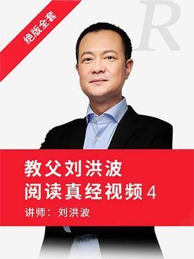 教父刘洪波阅读真经视频4(绝版视频)(视频课程)