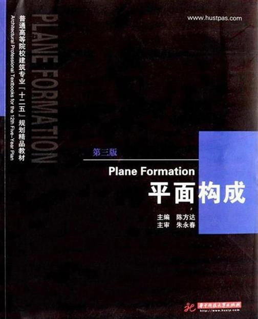 平面构成(第3版)