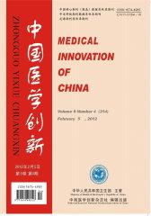 中国医学创新 旬刊 2012年04期(电子杂志)(仅适用PC阅读)