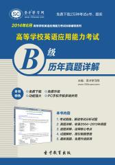 圣才学习网·2014年6月高等学校英语应用能力考试B级历年真题详解(仅适用PC阅读)
