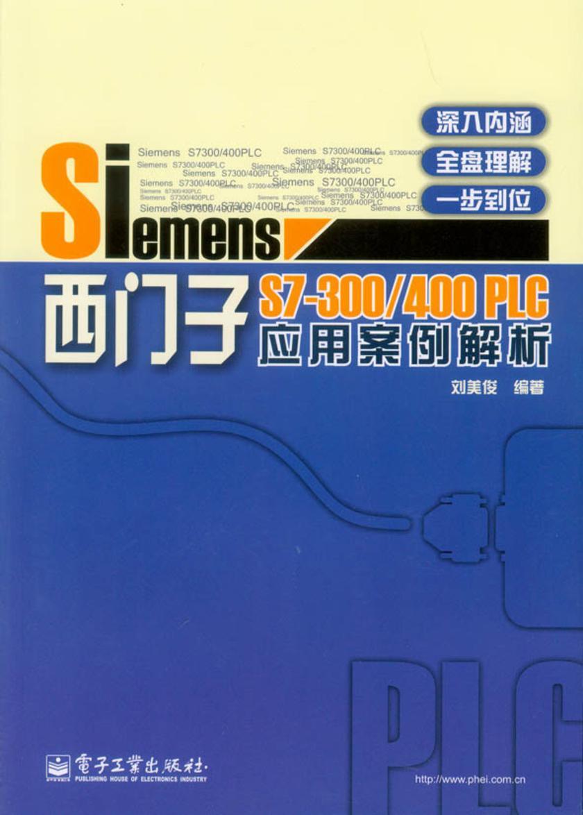 西门子S7-300/400 PLC应用案例解析
