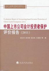 中国上市公司会计投资者保护评价报告(2011)(仅适用PC阅读)