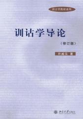 训诂学导论(修订版)