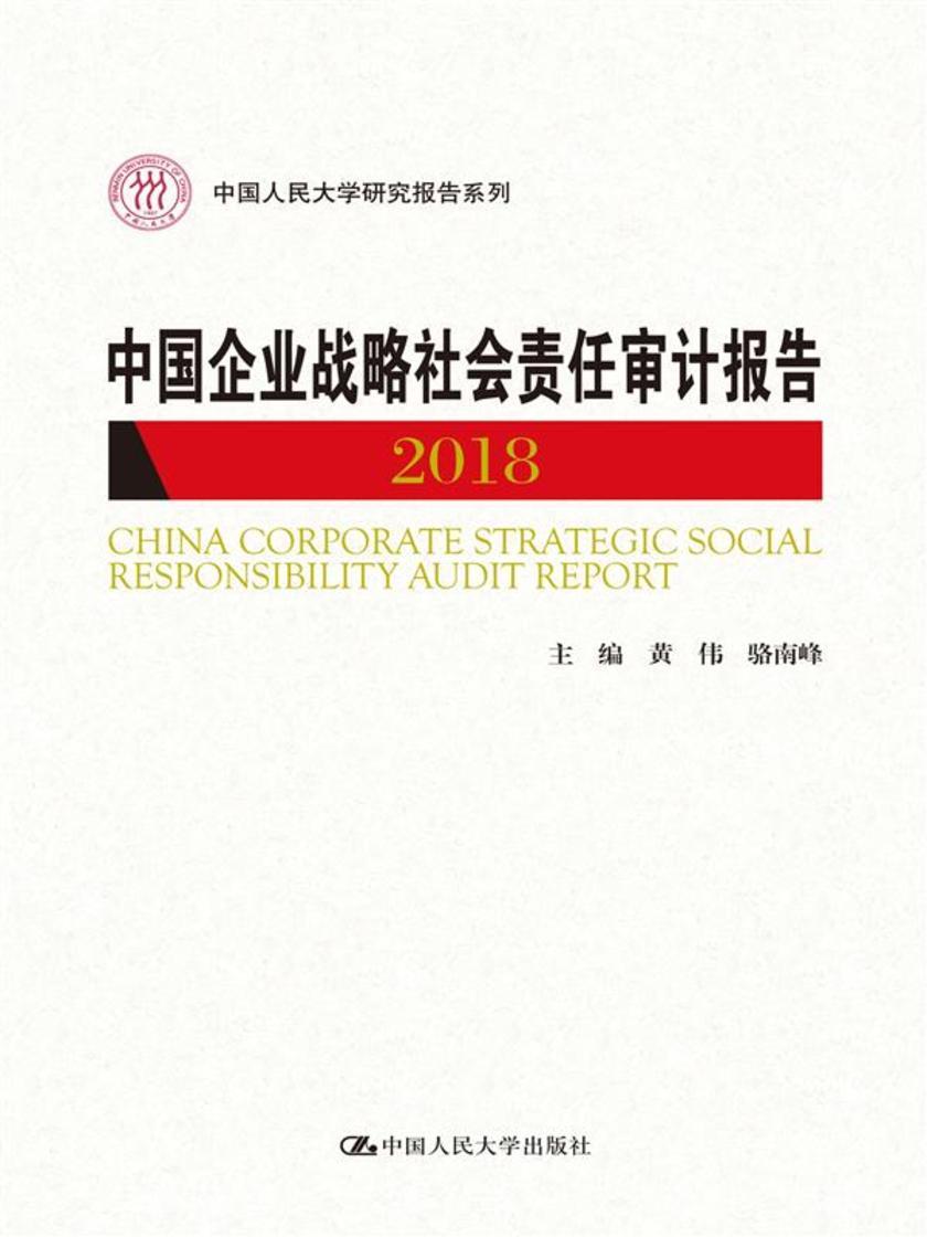 中国企业战略社会责任审计报告2018(中国人民大学研究报告系列)