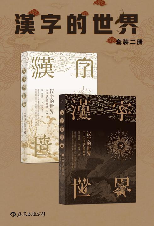 """汉字的世界(""""最后的硕学""""白川静先生代表作,追溯汉字的起源,追寻先民的思想世界!套装共2册。)(白川静作品系列)"""