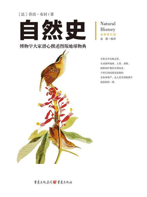 文化伟人代表作图释书系:自 然 史
