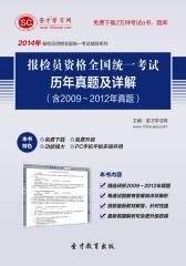圣才学习网·2014年报检员资格全国统一考试历年真题及详解(含2009~2012年真题)(仅适用PC阅读)