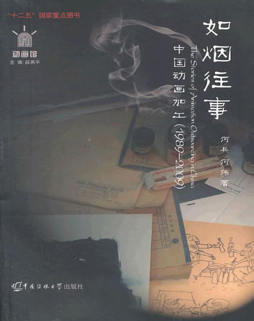 中国动画加工:1989——2009