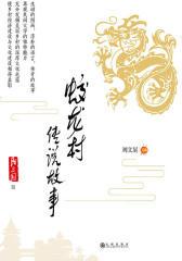 蛟龙村传说故事
