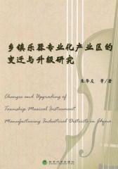 乡镇乐器专业化产业区的变迁与升级研究(仅适用PC阅读)
