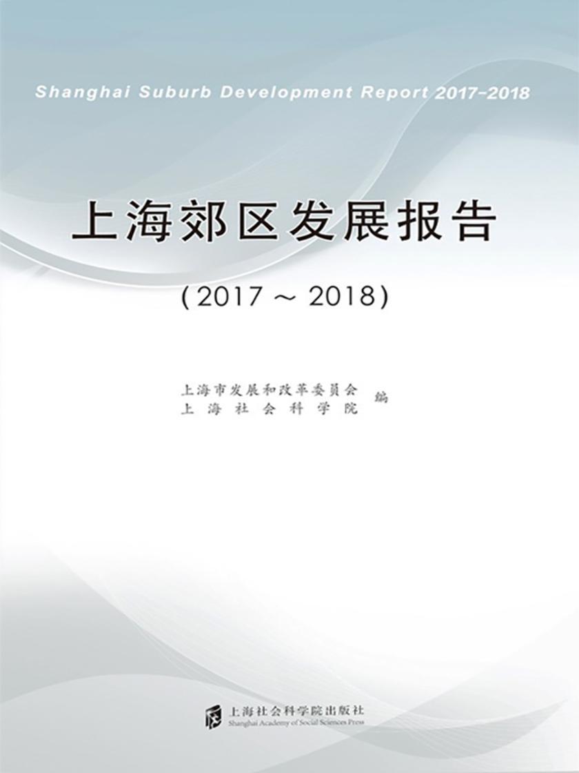 上海郊区发展报告(2017~2018)