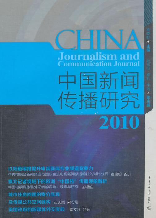 中国新闻传播研究.2010