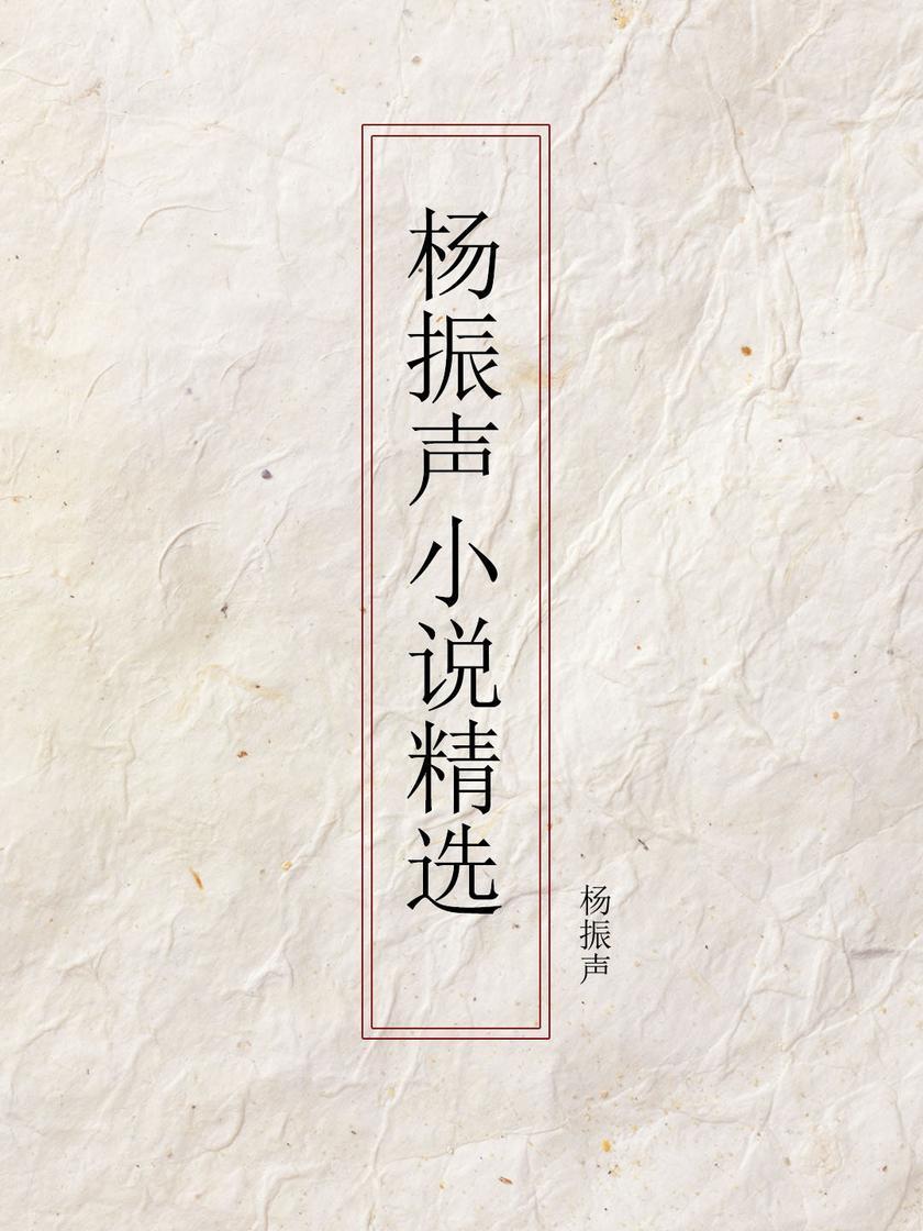 杨振声小说精选