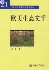 21世纪外国文学系列教材·欧美生态文学