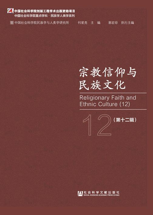 宗教信仰与民族文化(第12辑)(中国社会科学院重点学科·民族学人类学系列)