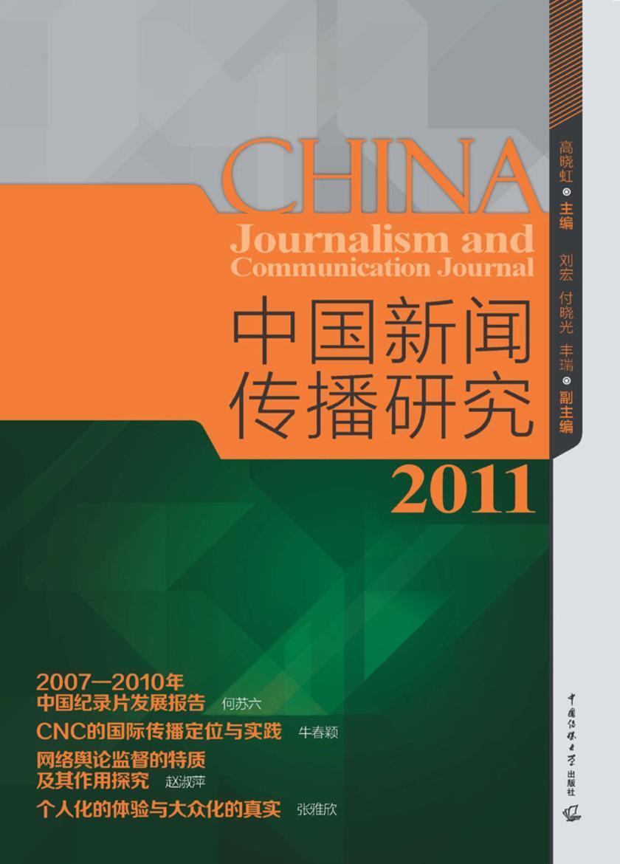 中国新闻传播研究.2011
