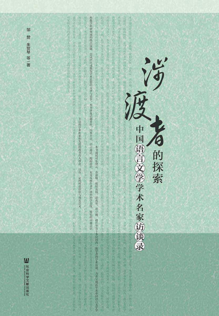 涉渡者的探索:中国语言文学学术名家访谈录
