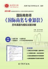 圣才学习网·2014年国际商务师《国际商务专业知识》历年真题与模拟试题详解(仅适用PC阅读)