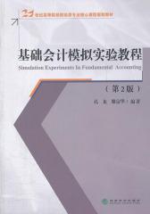 基础会计模拟实验教程(第2版)(仅适用PC阅读)