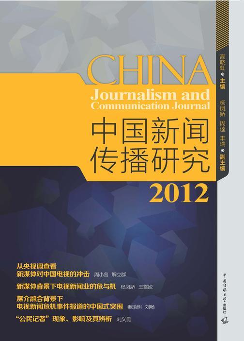 中国新闻传播研究.2012