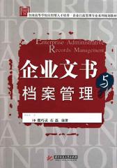 企业文书与档案管理 (全国高等学校应用型人才培养·企业行政管理专业系列规划教材)