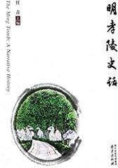 南京明孝陵史话