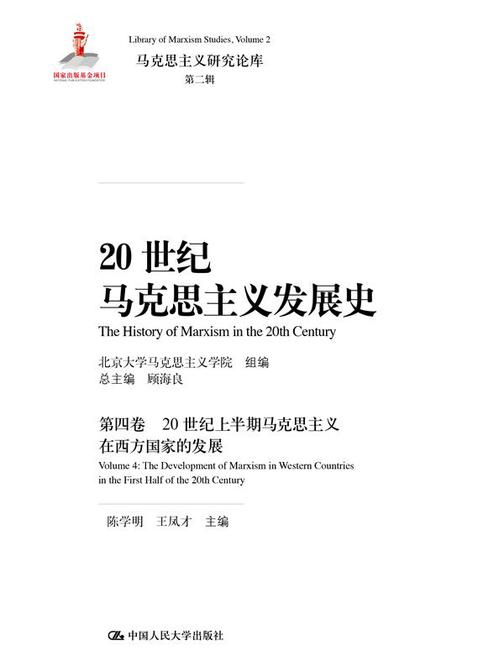 20世纪马克思主义发展史(第四卷):20世纪上半期马克思主义在西方国家的发展(马克思主义研究论库·第二辑;国家出版基金项目)