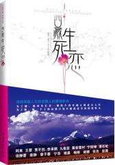 西藏生死恋(试读本)