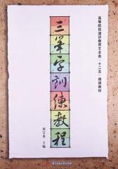 """三笔字训练教程 (高等院校通识教育艺术类""""十二五""""规划教材)"""