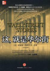这,就是华尔街(试读本)
