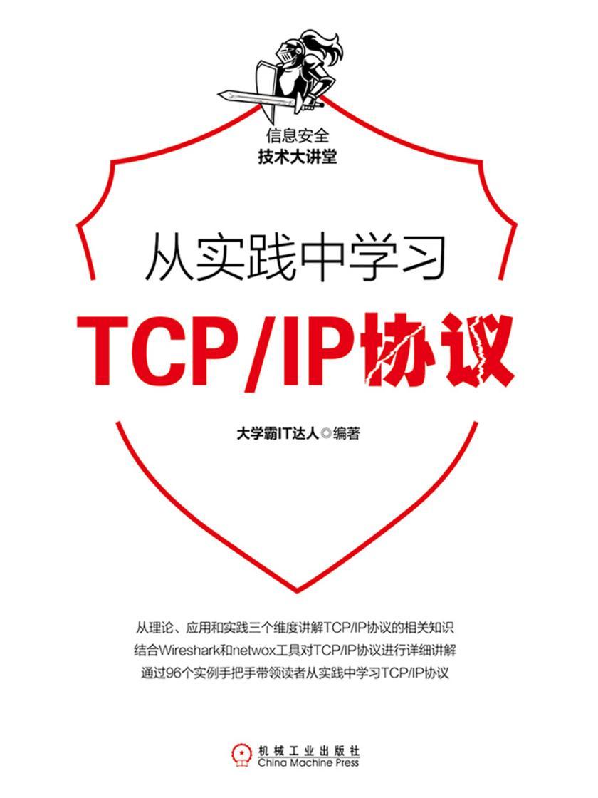 从实践中学习TCP、IP协议