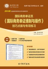 圣才学习网·2014年国际商务单证员《国际商务单证缮制与操作》技巧点拨与专项练习(仅适用PC阅读)