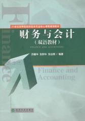 财务与会计(双语教材)(仅适用PC阅读)