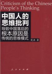 中国人的思维批判(试读本)