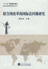 联合国改革的国际法问题研究
