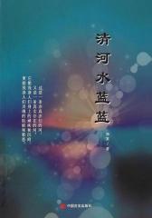 清河水蓝蓝