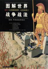图解世界战争战法(古代)