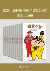 蜡笔小新怀旧漫画合集(11-20)(套装共10册)