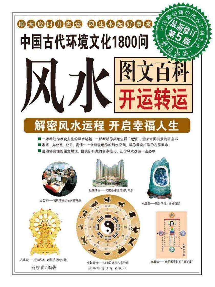 中国古代环境文化1800问 开运转运