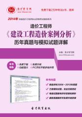 圣才学习网·2014年造价工程师《建设工程造价案例分析》历年真题与模拟试题详解(仅适用PC阅读)
