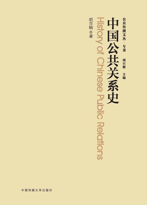 中国公共关系史
