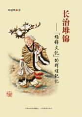 """长治堆锦——""""堆锦文化""""的辉煌记忆"""