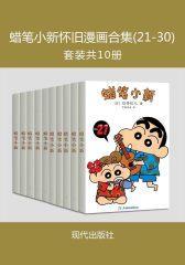 蜡笔小新怀旧漫画合集(21-30)(套装共10册)