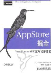 AppStore掘金——iPhone SDK应用程序开发(试读本)