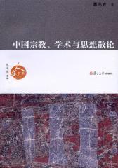 中国宗教、学术与思想散论(仅适用PC阅读)