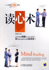 读心术(试读本)