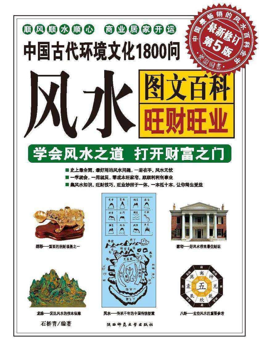 中国古代环境文化1800问 旺财旺业(仅适用PC阅读)