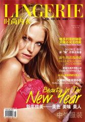 时尚内衣 月刊 2012年02期(电子杂志)(仅适用PC阅读)