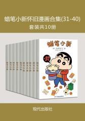 蜡笔小新怀旧漫画合集(31-40)(套装共10册)