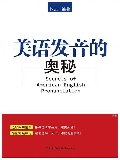 美语发音的奥秘